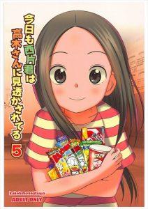 【エロ漫画 からかい上手の高木さん】高木さん「ポッキンアイスがこんなところに・・」どうやったらそんなところにボッキンアイスが入っちゃうんですかw