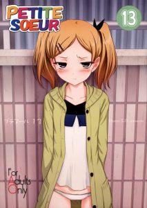 【SHIROBAKO(シロバコ) エロ漫画】矢野エリカ「やめて…下さい…こんなこと…っ 誰かに見られたら終わりですよ…池谷さ…んっ」徹夜続きだからすぐ出ちゃう髭仙人w