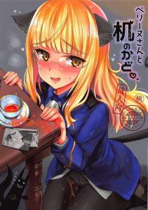 【ストライクウィッチーズ エロマンガ】パンツの中から恥ずかしい汁が出ちゃったもん! 坂本少佐が口を付けた飲みかけの紅茶で発情するペリーヌ。飲むのか?ゴキュっといくのか?
