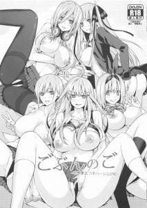 【エロ漫画 五等分の花嫁】一花も二乃もかかって来いやー!というか姉妹全員の相手をしてやらぁー!そんなわけで風太郎が五人全員とヤっちゃうみたい♡