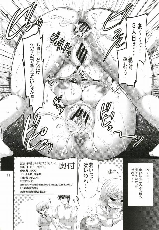 エロ漫画 宇崎花 母