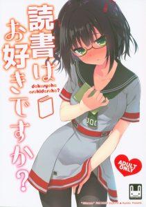 【エロマンガ 駅メモ ステーションメモリーズ!】いおりは恋愛小説が好き。じゃあ官能小説も似たような物だしイケるっしょ!で、官能小説読ませながらプレイ♡