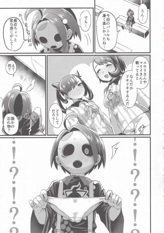 ポケモン マリィ エロ 漫画