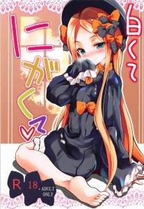 【Fate Grand Order エロ同人誌】アビーをひざ抱っこしてたらマスターはムラムラしちゃったよ!個人的にはドロワーズを履いた状態でもっと攻めて欲しかった!w