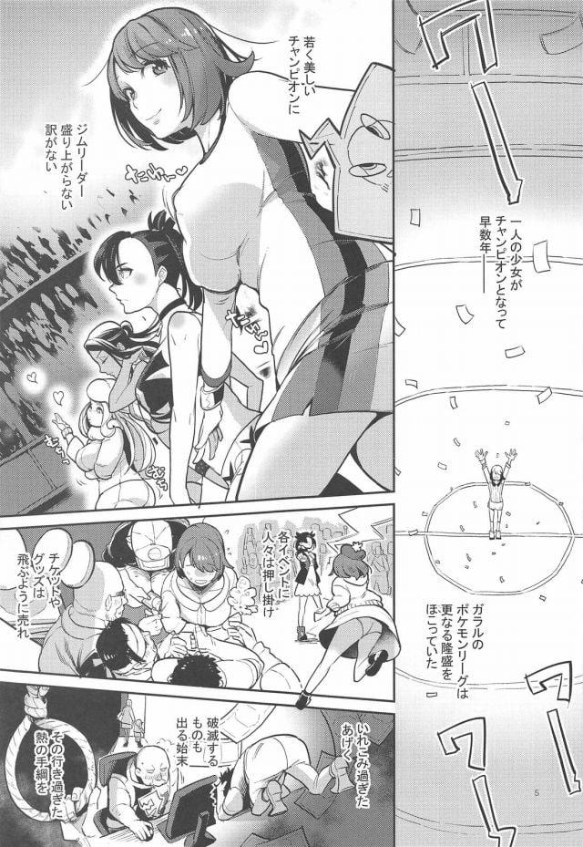 エロ 漫画 ポケモン