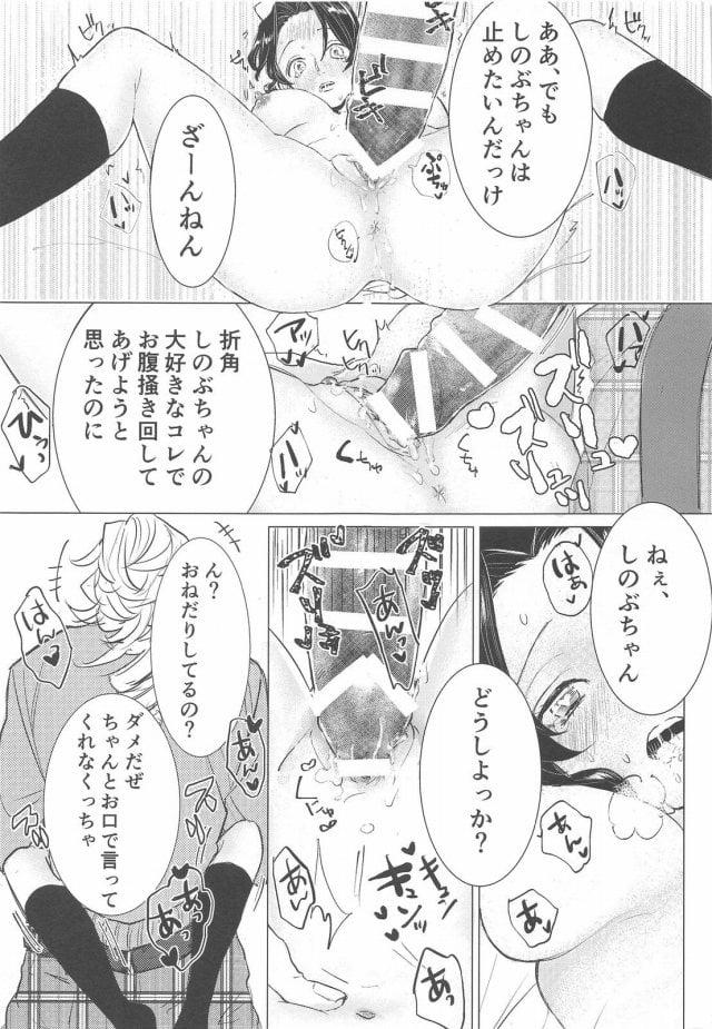の しのぶ 胡蝶 エロ 刃 漫画 滅 鬼
