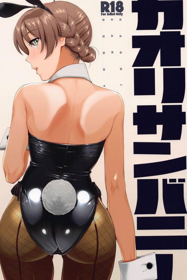 【エロ漫画 ミリマス】品がある!歌織さんのバニー姿はエロスと品性が交錯する魔性の衣装や!そんなステキな衣装でベッドイン!あと絵がメッチャ上手い!