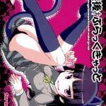 【エロマンガ 俺の妹】ドSか?黒猫ドS本なのか?序盤は黒猫が京介を裸で拘束したりするのですが…最後は恋人イチャイチャ正常位なのですよw