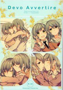 【バンドリ エロ同人誌】双子の氷川姉妹が近親相姦!しかも日菜はフタナリ!生徒会室で繰り広げられる双子の姉妹の秘密のお話♡