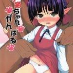 【エロマンガ 鬼太郎】モブ「妖怪『種付けおじさん』です、よろしくね♡」ついに妖怪となった種付けおじさんがネコ娘(ロリ)に種付けしちゃうw
