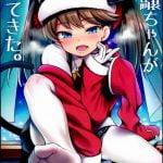 【エロマンガ 艦これ】これは抜ける良作!龍驤ちゃんがミニスカサンタで登場!願い事?セックスしたい!→龍驤「…ええで♡」メリークリスマス!