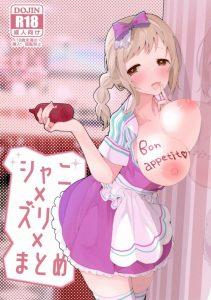 【エロマンガ シャニマス】智代子がイチャラブで腹ボコという妙技を見せてくれます!他にも恋鐘や千雪が抜いてくれます!乳メイン!