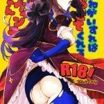 【Fate Grand Order エロ漫画】童貞で粗チン!そんなマスターに筆おろしをさせるダ・ヴィンチちゃん!天才は童貞の相手も華麗にこなす!w