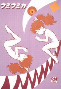 【エロ同人誌 妖怪ウォッチ】バクの攻めでフミちゃんがトロ顔に!誰か助けてあげて!あと、バクが言ってたフミちゃんの『のぼり棒』のお話も読みたい!w
